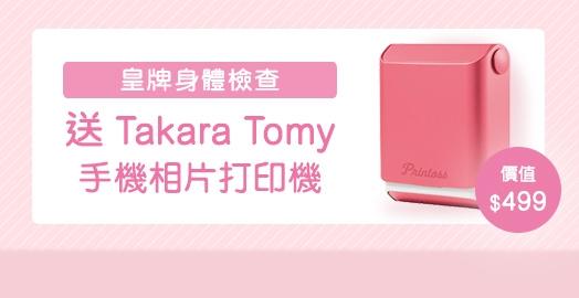 <p>10月粉紅革命:皇牌身體檢查送Takara Tomy手機相片打印機</p>