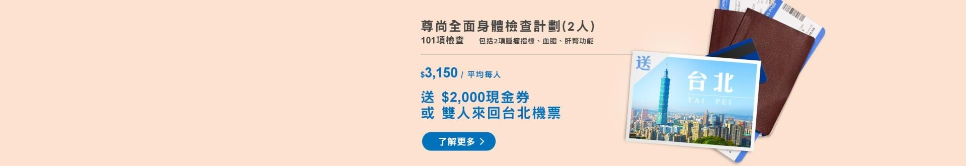 6Mar_TaipeiFlightTicket