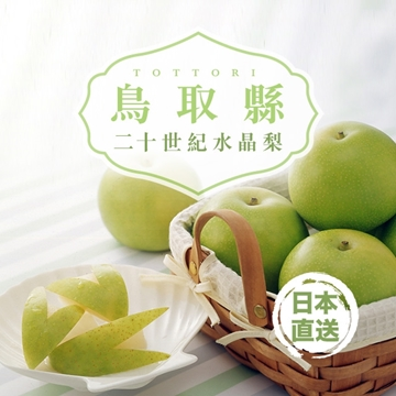 Picture of Aplex Japanese Crystal Pear (Pyrus Pyrifolia) Gift Set