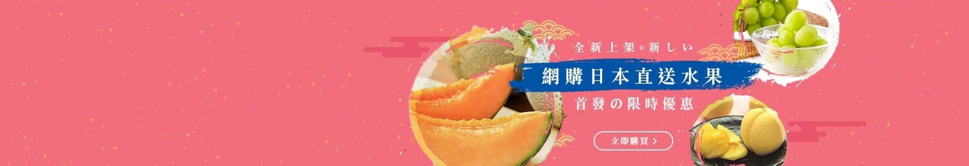8Aug_FruitLaunch