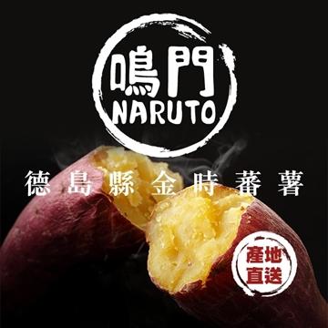 Picture of Aplex Japan Tokushima Naruto Kinki Sweet Potato
