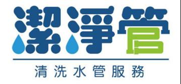 圖片 潔淨管清洗水管服務