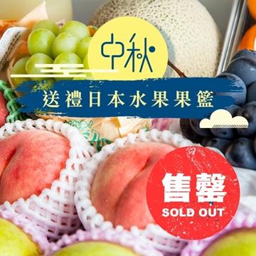 Picture of 「Mid-Autumn Festival」 Aplex Japan Fruit Gift Set