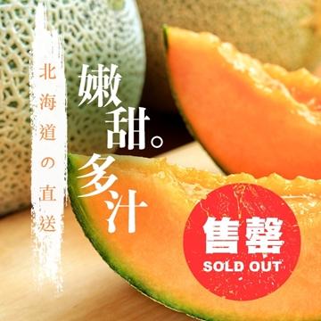 圖片 (健康必搶價) - Aplex 日本北海道網紋赤肉蜜瓜