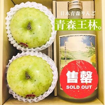 Picture of Aplex Aomori's Green Apples Mid Autumn Gift Box