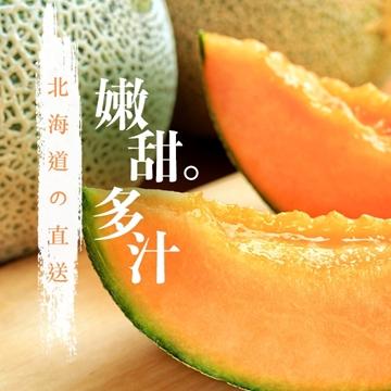 圖片 Aplex 日本北海道網紋赤肉蜜瓜