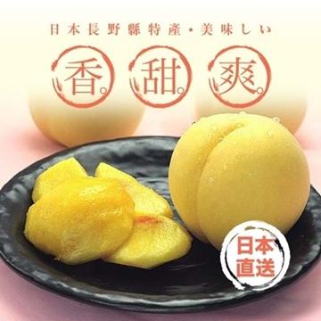 图片 (健康必抢价) Aplex 日本长野县黄金桃
