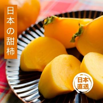 圖片 Aplex 日本甜柿