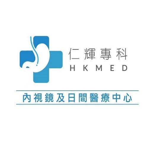 Logo: 仁輝專科中心 (仁輝內視鏡及日間醫療中心)