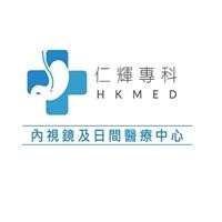 仁輝專科中心 (仁輝內視鏡及日間醫療中心)