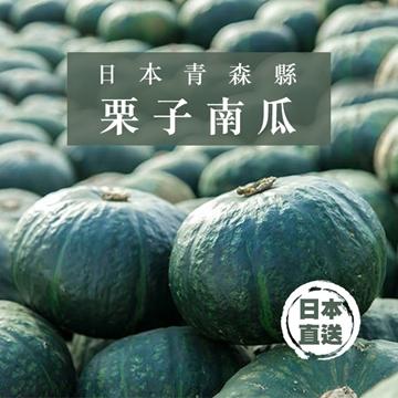 图片 Aplex 日本青森县栗子南瓜