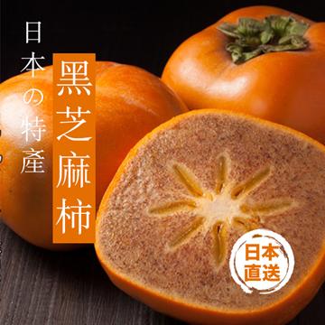 图片 Aplex 日本黑芝麻柿