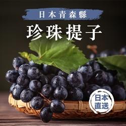 Aplex Aomori's Japanese Pearl Grape