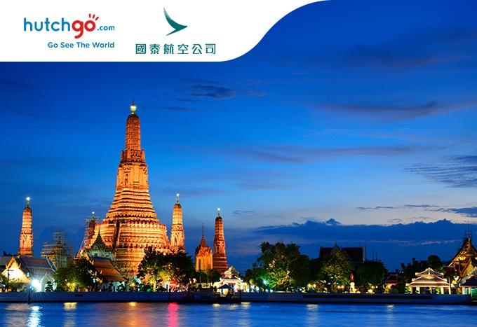 Round Trip Flight Ticket to Bangkok (2 persons)