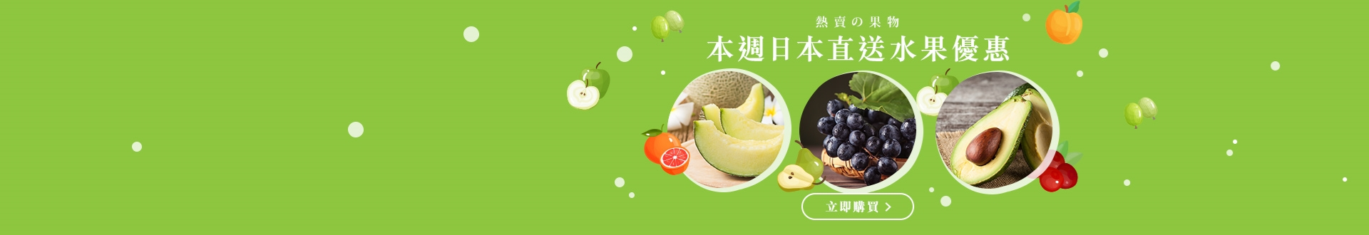 11Sep_FruitLaunch