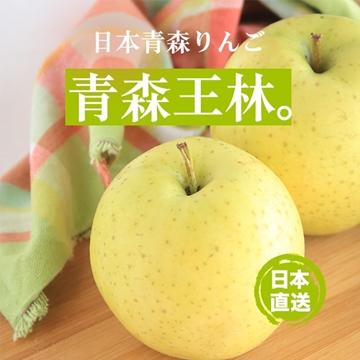 Picture of Aplex Aomori's green apples
