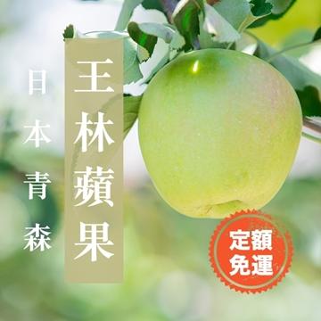 圖片 Dr. Fruits 日本青森 王林蘋果 4 個