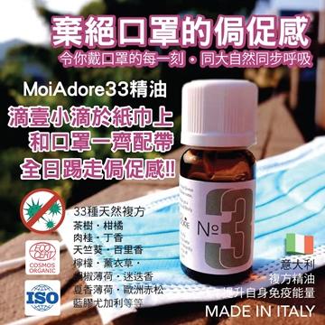 图片 Moi Adore 天然抗炎杀菌组合套装