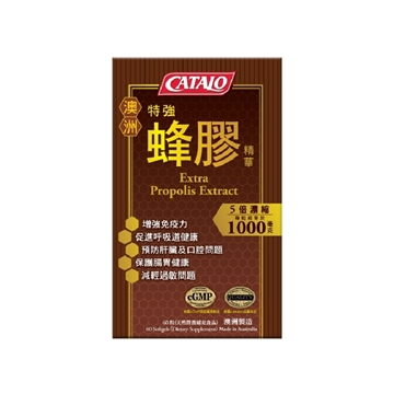 Picture of CATALO Extra Propolis Extract 1000mg (5x Concentrate)
