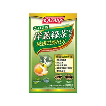 圖片 CATALO 天然洋蔥綠茶精華 60粒
