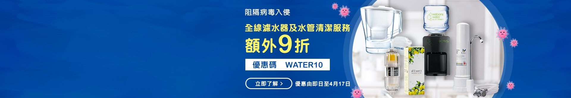 18Mar_WaterFilter_Promotion