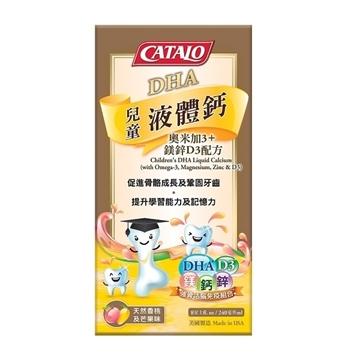 圖片 CATALO 兒童DHA液體鈣(奧米加3+鎂鋅D3配方) 240毫升
