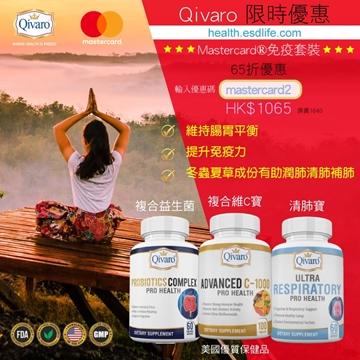 圖片 Qivaro (可兒麗) x Mastercard 免疫套裝
