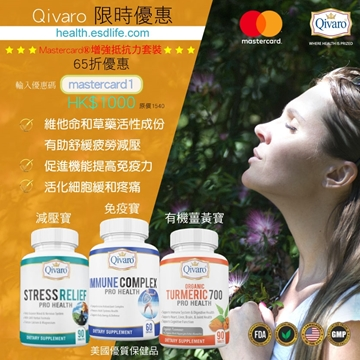 图片 Qivaro (可儿丽) x Mastercard 增强抵抗力套装