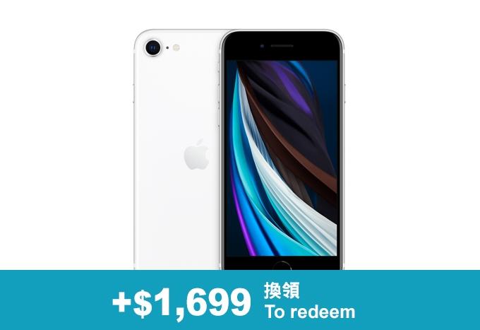 最新智能手機128 GB - 白色 (建議零售價:$3,899)