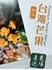 Picture of Dr. Fruits Taiwan Pingtung Fangshan Mango 2.5kg Gift Box