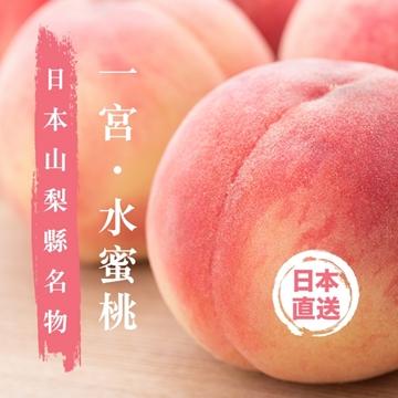 圖片 Aplex 日本山梨縣「一宮」水蜜桃
