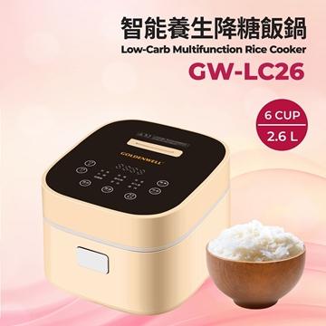 图片 GOLDENWELL 2.6L智能低糖养生饭煲 GW-LC26