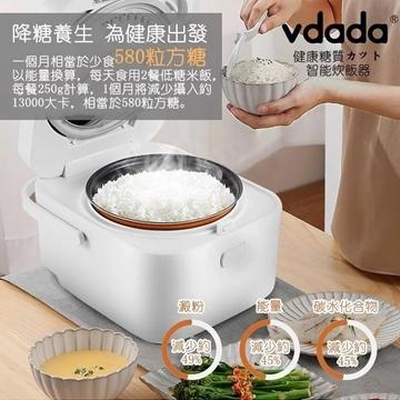 Picture of Vdada Japan Smart Desugaring Rice Cooker 3.0L (Hong Kong Licensed)
