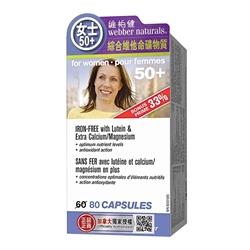 维柏健 女士综合维他命矿物质(50+专方)