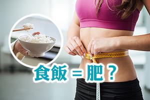 News: 【食飯=肥?】拆解減肥戒澱粉質迷思!(附減肥餐單推介)