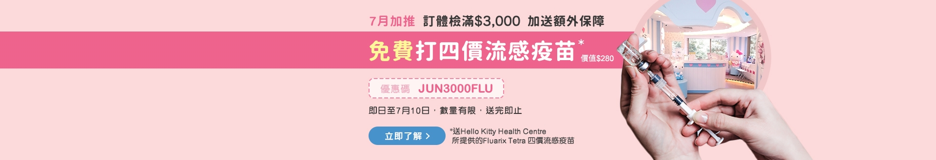 3June_HelloKittyCentre