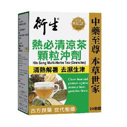 衍生 熱必清涼茶 顆粒沖劑 20包裝