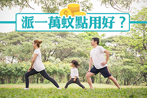 News: 【家庭篇】派一萬元點樣用?二人同行身體檢查推薦