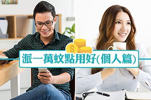 News: 【個人篇】派一萬元點樣用?男士/女士身體檢查推薦(附換領禮品及購物攻略)