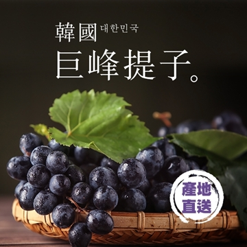 图片 Fresh Checked 韩国巨峰提子 1盒600克 (買一送一)