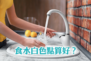 News: 水喉水白色點算好?4招提升食水安全(附飲水機及濾水器推介和限時優惠!)