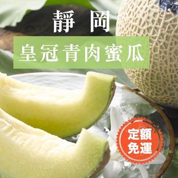 Picture of Fresh Checked Japan Shizuoka Crown Melon 1 piece (1-1.5kg)