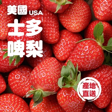 Picture of Fresh Checked USA Strawberry (250g)