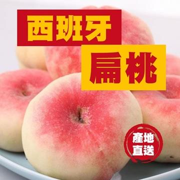 Picture of Fresh Checked Spain Doughnut Peach 500g