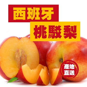 Picture of Fresh Checked Spain Nectarine Yellow