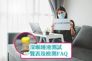 News: 【特快即日肺炎測試】什麼是深喉唾液測試?深喉唾液測試一覽表及檢測FAQ