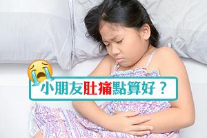 News: 【小朋友肚痛點算好】 家長必讀孩子常見肚痛位置、原因、症狀及處理方法!