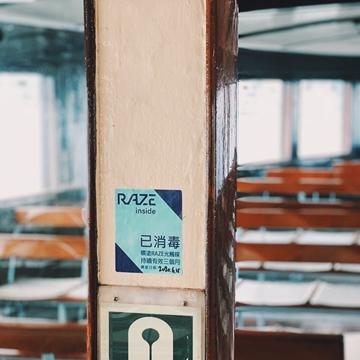 图片 RAZE inside 专业抗菌防病毒涂层服务