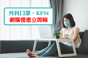 News: 【口罩訂購】25款口罩推薦及優惠(watsons口罩、香港及台灣口罩資訊)