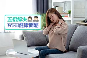 News: 【在家工作】5招紓緩肩頸膊痛  解決WFH健康問題(附限時折扣優惠資訊)